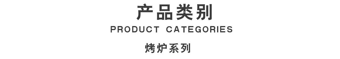 产品类别标题